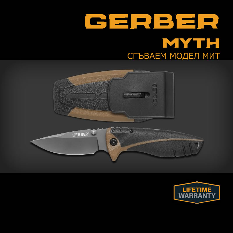 Нож сгъваем Gerber Myth Folding Sheat