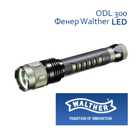 Фенер Walther ODL 300 - Flashlight Walther 140 Lumens