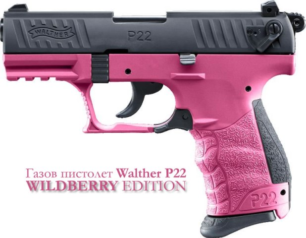 Газов пистолет WALTHER P22Q WILDBERRY EDITION