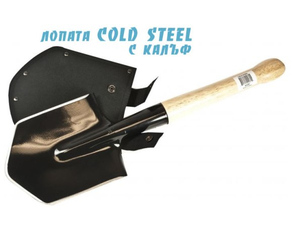 Лопата Cold Steel Special Forces с калъф