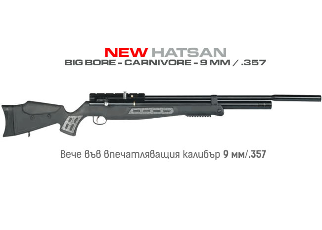 Въздушна пушка Hatsan BT65 QE SB 9mm/.35 Carniovare Big Bore