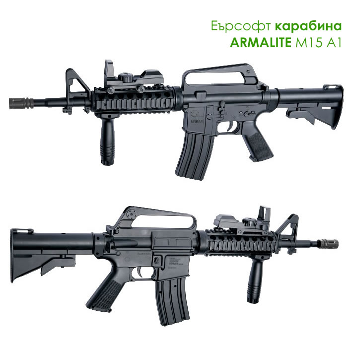 Airsoft карабина ArmaLite M15 A1